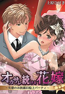 オカサレ続ける花嫁〜失意のお披露目船上パーティ〜