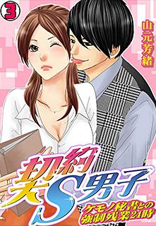 契約S男子〜ケモノ秘書との強制残業24時〜 第3巻