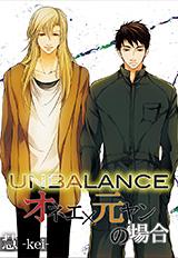 UNBALANCE-オネエ×元ヤンの場合- 第1巻