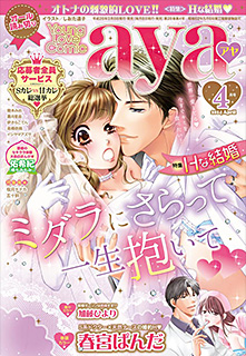 Young Love Comic aya 2014年4月号