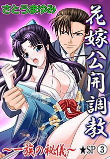花嫁公開調教〜一族の秘儀〜★SP 第3巻