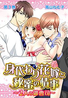 身代わり花嫁と秘蜜の情事〜2人の御曹司〜 第3巻