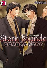 Stern Stunde-刹那の交歓〜最後の恋になればいい〜 第3巻