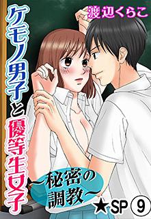 ケモノ男子と優等生女子〜秘密の調教〜★SP 第9巻