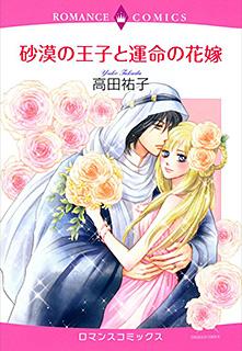 砂漠の王子と運命の花嫁