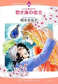 <シークと愛のダイヤ1>碧き海の恋文