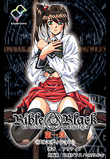 Bible Black<フルエディション> 第一章【分冊版】 [フルカラー版]