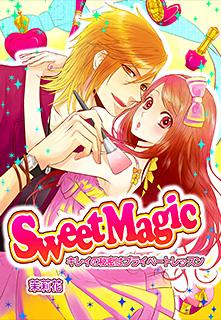 SweetMagic -キレイの秘密はプライベートレッスン-