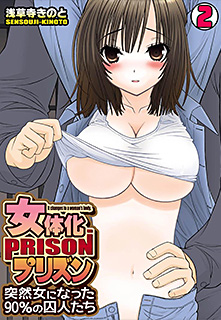 女体化プリズン〜突然女になった90%の囚人たち〜 第2巻
