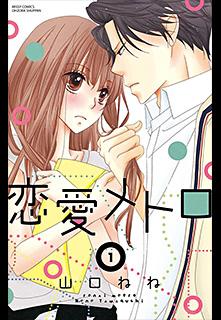 恋愛メトロ 第1巻