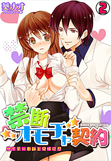 禁断オモチャ契約〜サイテー教師と兄妹に!?〜 第2巻