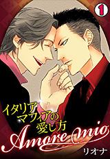 Amore mio〜イタリアマフィアの愛し方〜 第1巻