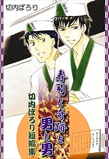 寿司と奇跡と男と男-切内ぽろり短編集-