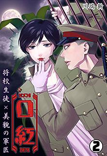 口紅〜将校生徒×美貌の軍医〜 第2巻