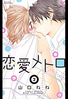 恋愛メトロ 第2巻
