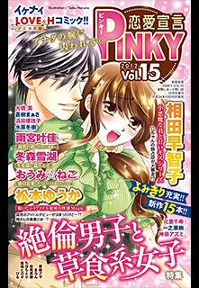 恋愛宣言PINKY_vol15