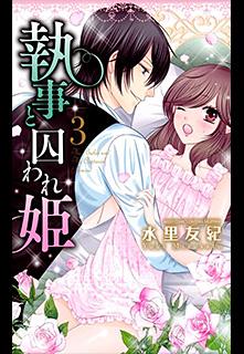 執事と囚われ姫 第3巻