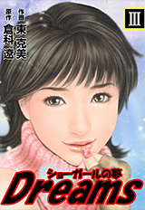 Dreams 第3巻