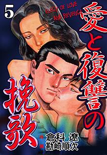 愛と復讐の挽歌 第5巻