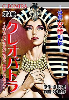 クレオパトラ〜世界女帝列伝 第1巻