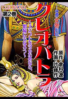 クレオパトラ〜世界女帝列伝 第2巻