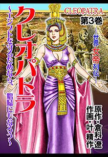 クレオパトラ〜世界女帝列伝 第3巻