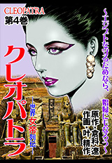 クレオパトラ〜世界女帝列伝 第4巻
