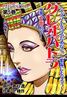クレオパトラ〜世界女帝列伝 第5巻