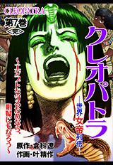 クレオパトラ〜世界女帝列伝 第7巻