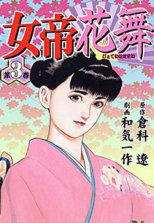 女帝花舞 第3巻