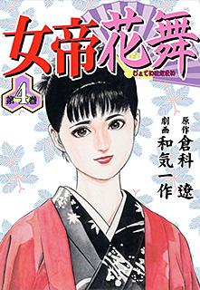 女帝花舞 第4巻