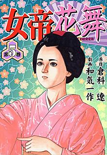 女帝花舞 第5巻