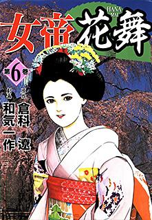 女帝花舞 第6巻