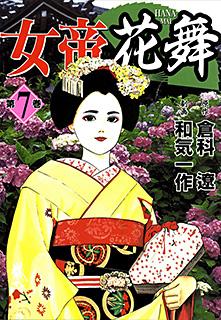 女帝花舞 第7巻