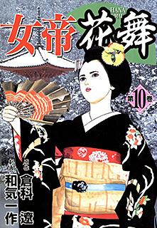 女帝花舞 第10巻