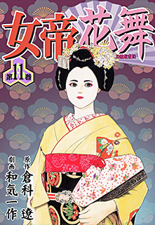 女帝花舞 第11巻