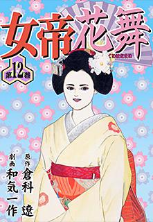 女帝花舞 第12巻