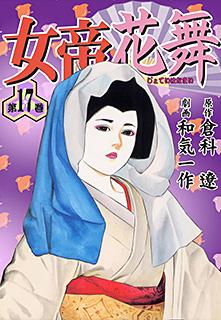 女帝花舞 第17巻