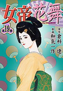 女帝花舞 第19巻