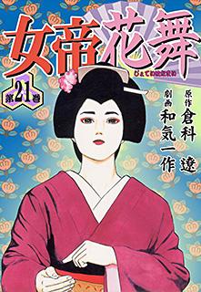女帝花舞 第21巻
