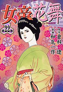 女帝花舞 第22巻