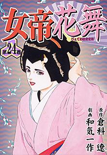 女帝花舞 第24巻