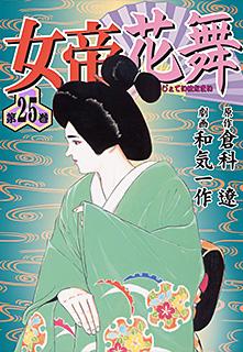 女帝花舞 第25巻