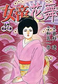 女帝花舞 第27巻