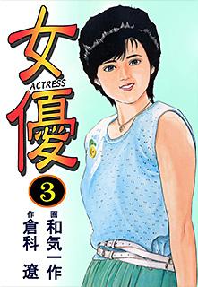 女優 第3巻