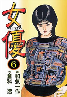 女優 第6巻