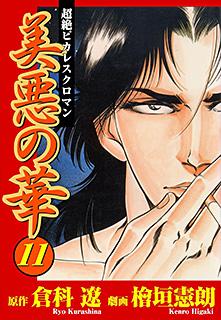 美悪の華 第11巻