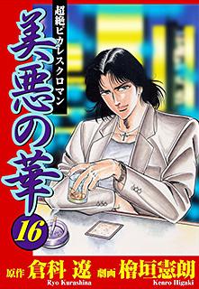 美悪の華 第16巻
