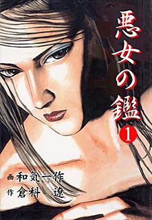 悪女の鑑 第1巻