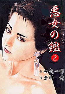 悪女の鑑 第2巻